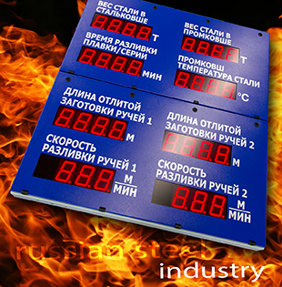 Large size displays for the russian steel industry
